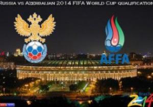 Россия - Азербайджан. Матч отборочного тура на ЧМ-2014