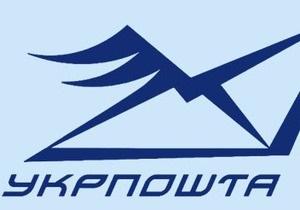 АМКУ оштрафовал Укрпочту за злоупотребление монопольным положением на рынке