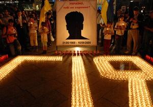 У Києві та Харкові вшанували пам ять Гонгадзе та інших загиблих журналістів