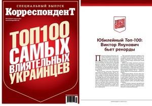 Каждый третий из самых влиятельных украинцев входит в сотню самых богатых людей страны - рейтинг Корреспондента