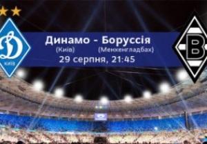 На матче Динамо и Боруссии ожидается аншлаг