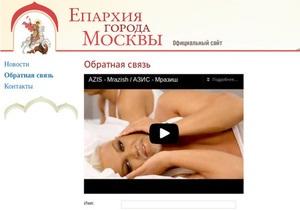 Помста за Pussy Riot: хакери розмістили кліп Мразіш на сайті єпархії Москви