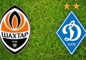 Динамо бесплатно повезет болельщиков в Донецк