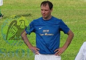 Экс-форвард Динамо возглавил аматорский клуб