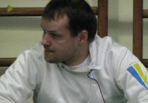 Украинский шпажист Дмитрий Карюченко выбыл из турнира Олимпиады-2012
