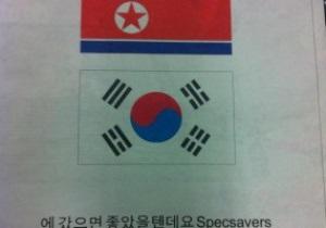 Згадуючи Україну. Мережа салонів оптики обіграла в рекламі інцидент із переплутаним прапором КНДР на Олімпіаді