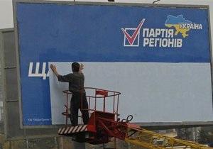 У Львівській області підпалили офіс Партії регіонів
