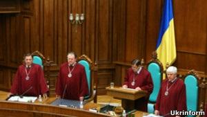 КС: законопроект опозиції про недоторканність неконституційний