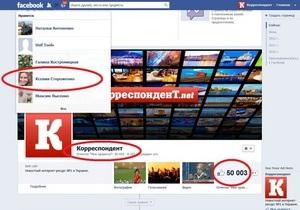 Кількість прихильників Корреспондент.net у Facebook перевищила 50 тисяч чоловік