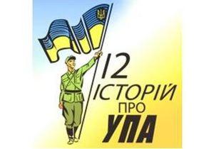 Колесніченко вимагає від Генпрокуратури припинити конкурс 12 історій про УПА
