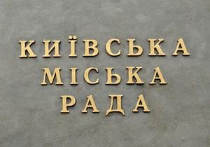 Депутати Київради створили фракцію Республіка Київ-Наш Святошинський