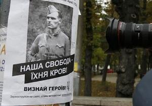Волинські регіонали вимагають визнати ОУН-УПА стороною, яка воювала за українську державу