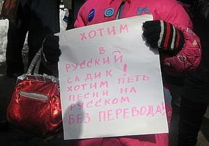 ПР домагатиметься закріплення у новій Конституції держстатусу російської мови