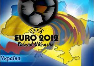 Українці про Євро-2012: найбільша радість після Помаранчевої революції