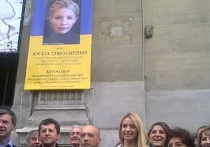 У Парижі за участю дочки Тимошенко вивісили портрет екс-прем єра
