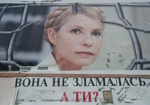Тимошенко вимагає не зволікати із розглядом її касації у суді