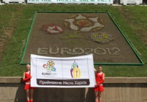 На первые дни Евро-2012 в Харькове забронировано около половины мест в VIP-зоне