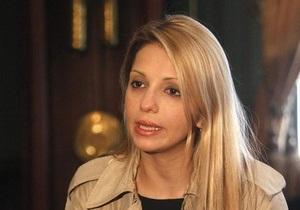 Донька Тимошенко: Ми продовжимо боротьбу за лікування мами у незалежній приватній клініці