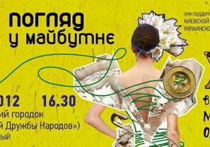 Завтра в Києві під відкритим небом відбудеться фінал всеукраїнського конкурсу молодих дизайнерів
