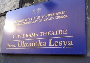 На Львівському драмтеатрі повісили табличку з помилками