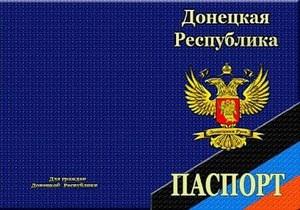 У Москві можна отримати  паспорт громадянина Донецької республіки