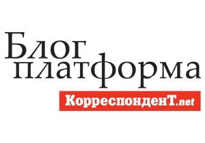 Сьогодні стартує Блог-платформа Корреспондент.net
