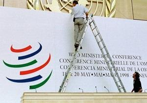 Україна стала єдиним зі 155 членів СОТ, який заблокував вступ до організації двох нових країн