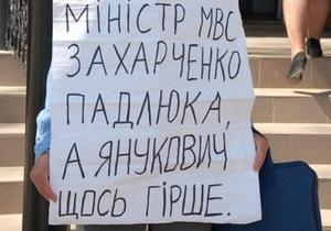 Пенсіонера, який пікетував МВС з плакатом  Захарченко падлюка, а Янукович щось гірше , скерували до психлікарні