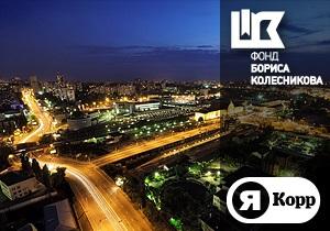 Завершився прийом робіт на Всеукраїнський фотоконкурс Нічні види міст України