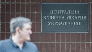 Тимошенко перевезли до лікарні Укрзалізниці