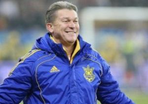 Завтра Блохин обнародует расширенную заявку на чемпионат Европы
