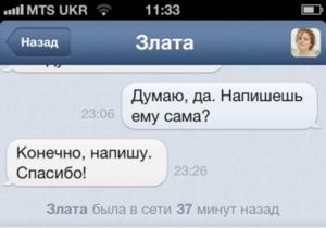 ВКонтакте заплатила 2500000 рублів програмісту за месенджер для iPhone