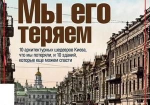Ми його втрачаємо. Корреспондент представив десять архітектурних втрат, яких зазнав Київ
