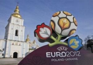 Експерти: Україна заробить на Євро-2012 від 500 млн доларів до 1,5 млрд