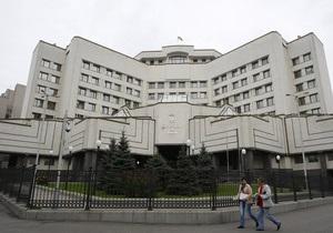 Конституційний суд заборонив одночасно балотуватися за округами і списками партій