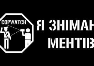 Зняти міліціонера: У Києві стартувала нова громадська ініціатива
