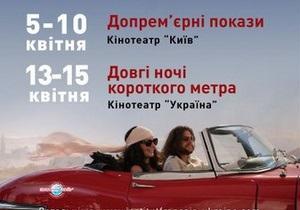 Завтра в Києві стартують допрем єрні покази французького кіно