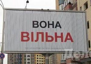 Вона вільна: В центрі Києва з'явились білборди в стилістиці кампанії Тимошенко
