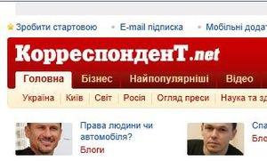 Нова вакансія на Корреспондент.net