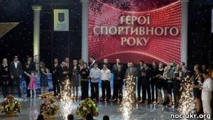 НОК назвав найкращих українських спортсменів 2011 року