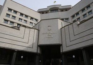 КС дозволив держслужбовцям та народним депутатам володіти корпоративними правами