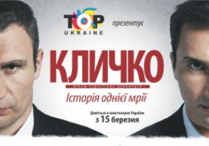 До виходу фільму про братів Кличків в український прокат залишилося 9 днів