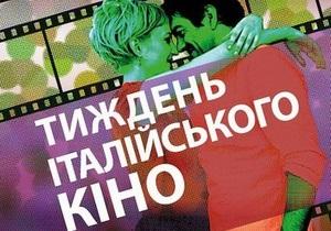 Сьогодні в Києві стартує Тиждень італійського кіно