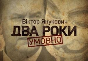 Корреспондент.net транслює інтернет-марафон Віктор Янукович. Два роки умовно