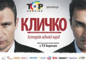 Фильм о братьях Кличко выходит в украинский прокат