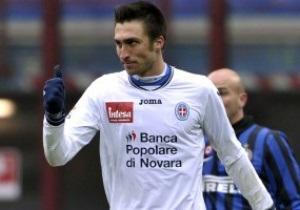Серия А: Новара обыграла Интер благодаря голу несостоявшегося динамовца