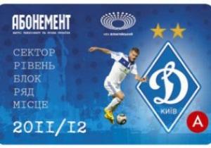 Поступили в продажу абонементы на матчи Динамо