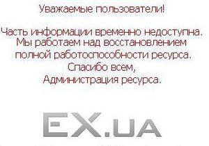 Файлообмінник EX.ua відновив роботу