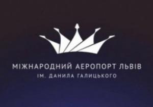 Презентован логотип международного аэропорта Львов