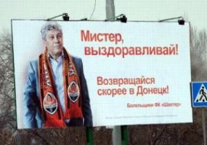 В Донецке появился биллборд с пожеланиями Луческу